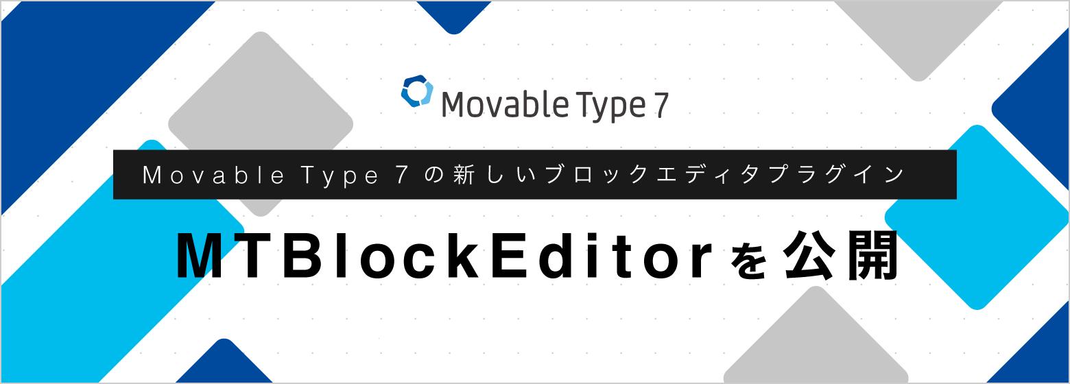 Movable Type 7 用の新しいブロックエディタプラグイン「MTBlockEditor」を公開