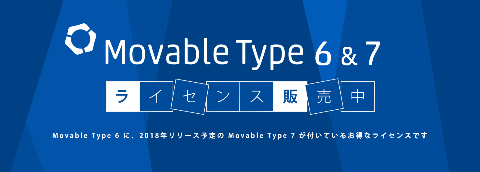 Movable Type 6&7 ライセンス販売中