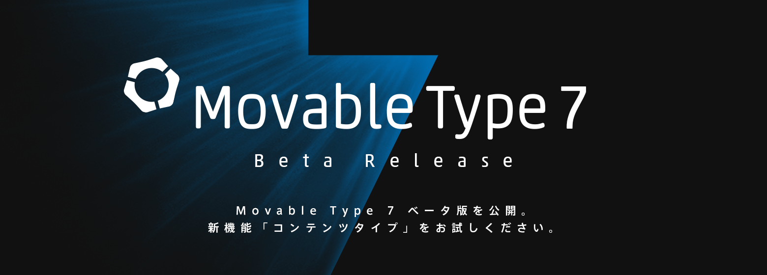 Movable Type 7 Beta
