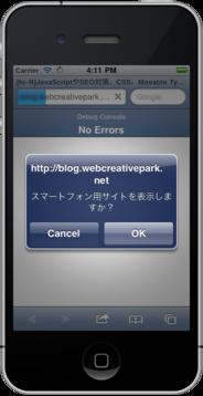 """PCサイトへのアクセスをスマートフォンサイトに転送するJavaScript"""""""