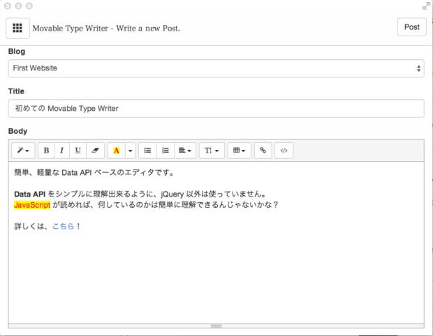 Movable Type Writer で書いてみよう