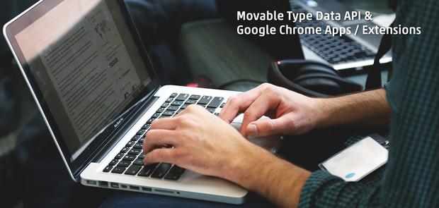 Data API & Chrome 勉強会