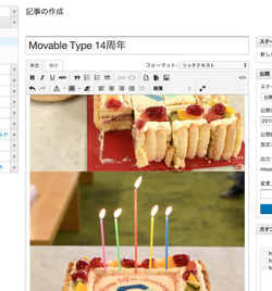 Movable Type 6.2 のアイテム管理とアップロード