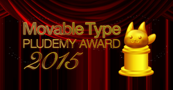 Movable Type プラデミー賞 2015 発表!