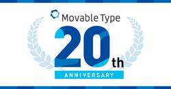 Movable Type は20周年を迎えました