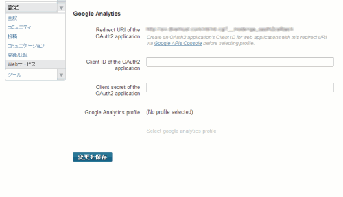 Google Analyticsの設定ページ