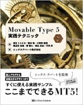 Movable Type 5 実践テクニック