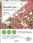 基本からしっかりわかる Movable Type 5 カスタマイズブック