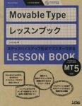 Movable Type レッスンブック MT5 対応