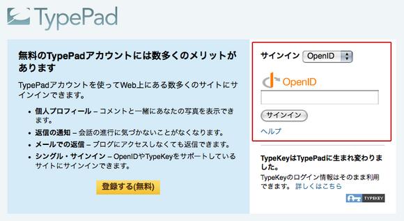 OpenID でログイン