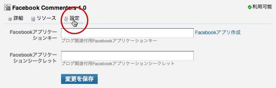 Facebook Commenters プラグイン設定