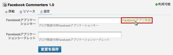 Facebook Commenters プラグイン設定 アプリ作成
