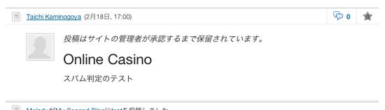 モーション SPAM 判定された記事