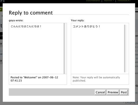 コメント返信画面