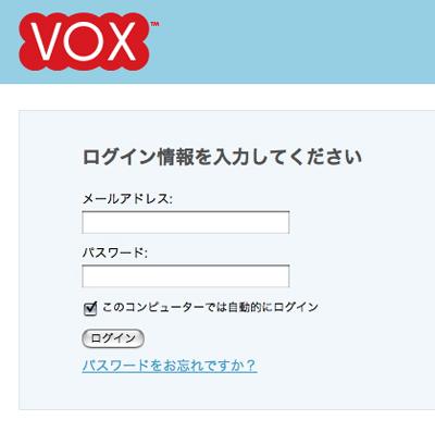 Vox ログインフォーム