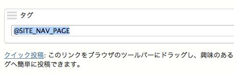 スマートフォンオプション : ナビゲーションにページ表示 : タグ入力