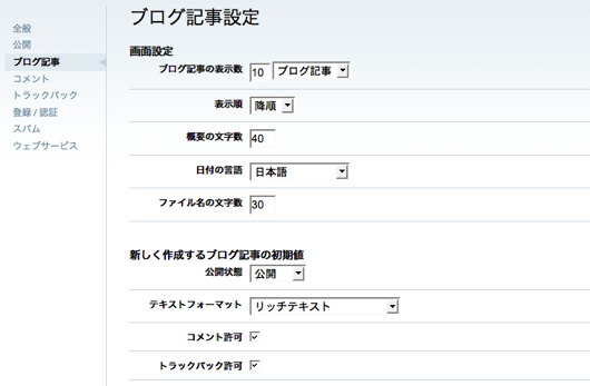 blog-config-entry.png