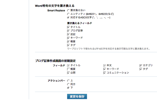 blog-config-entry2.png