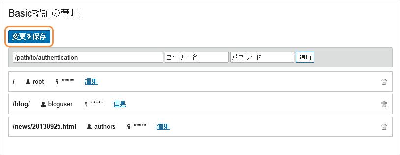 [設定画面] Basic認証の管理
