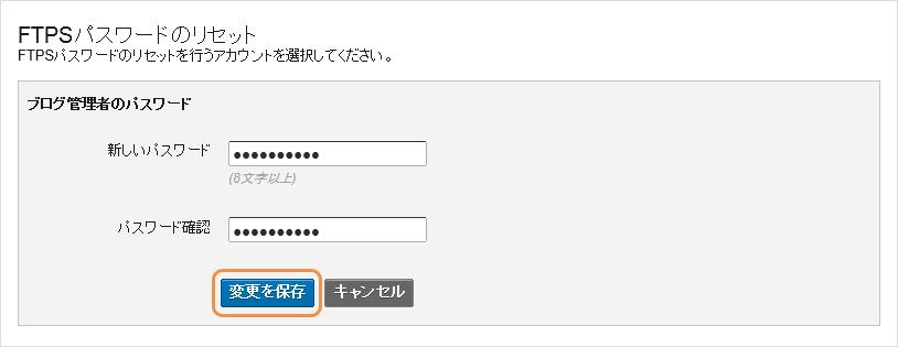 [設定画面] FTPSパスワードのリセット
