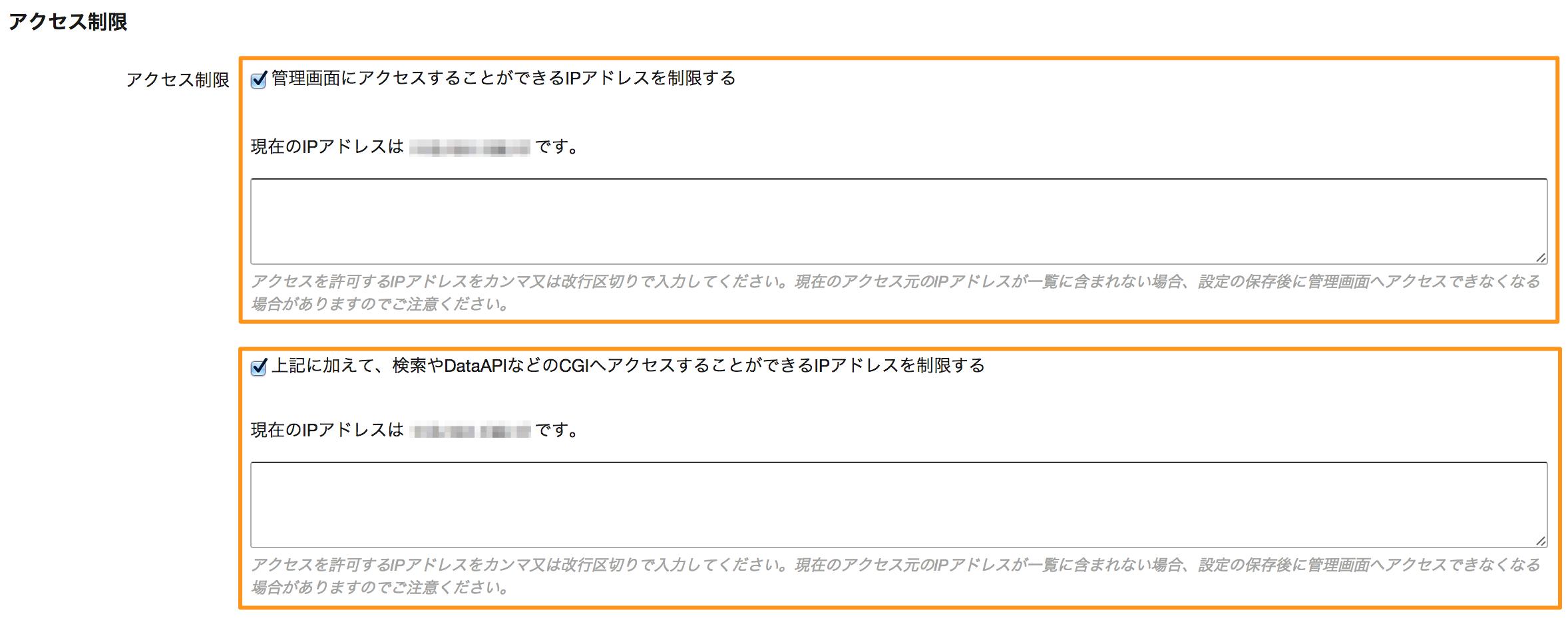 mtez_cloudservice_cms_ip_restrict.png