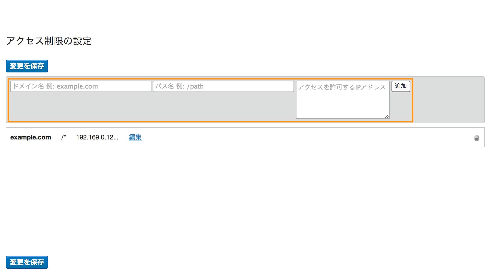 公開サイトのアクセス制限