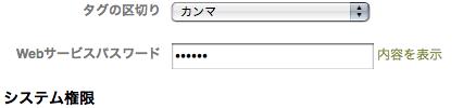 api_password.png