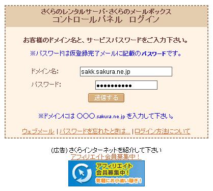 sakura-004.png