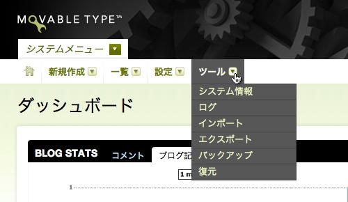 system-menu-tools.jpg [500px*290px]