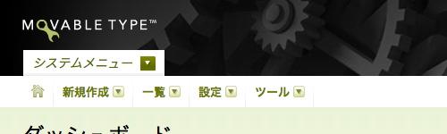 system-menu.jpg [500px*150px]