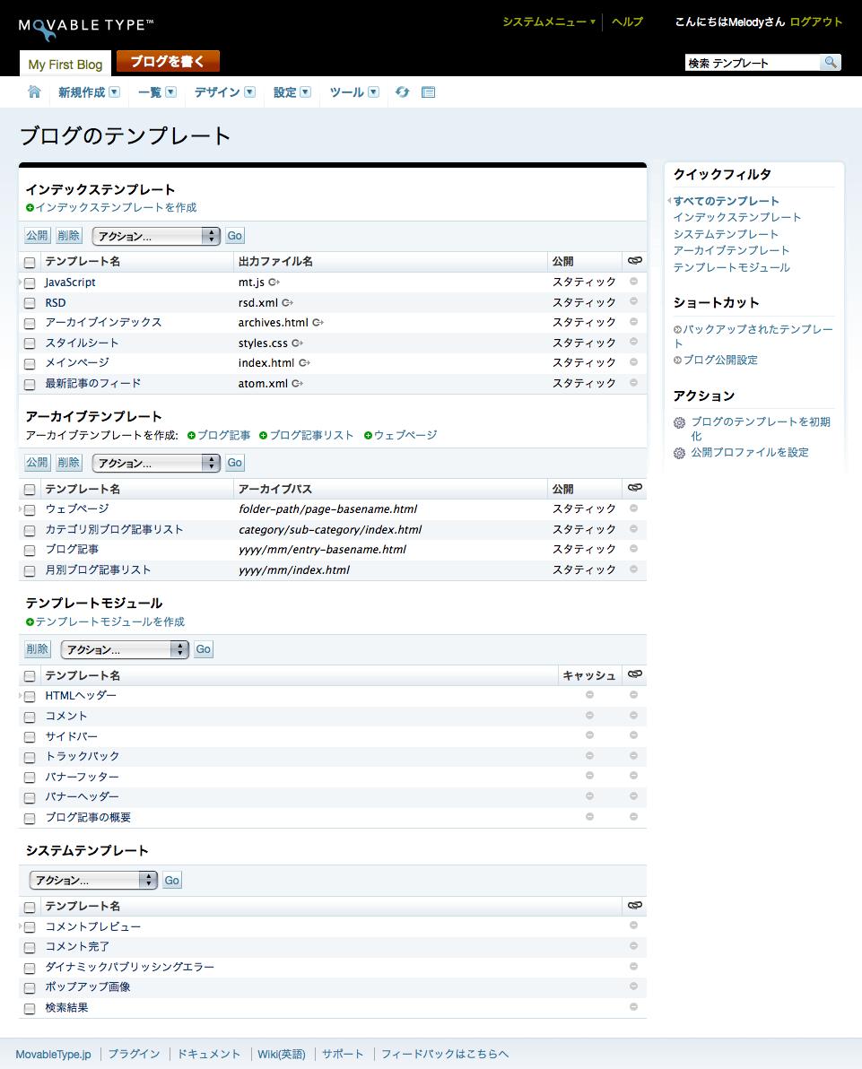 ブログのテンプレート cmsプラットフォーム movable type ドキュメント