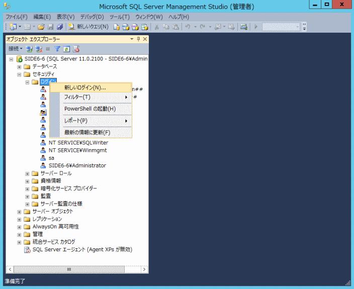 creating-a-sql-server2012-database_07.png