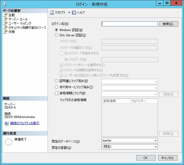 creating-a-sql-server2012-database_08.png