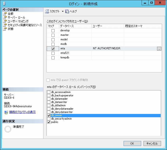 creating-a-sql-server2012-database_11.png