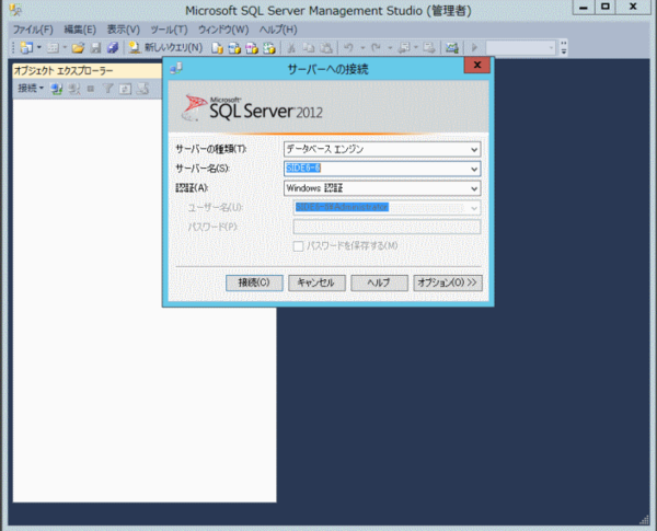 creating-a-sql-server2012-database_02.png