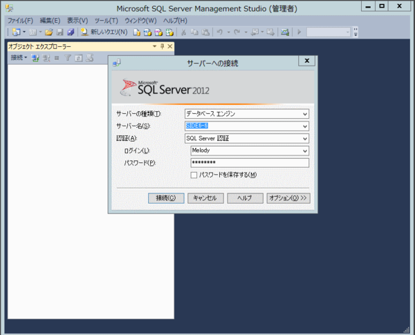 creating-a-sql-server2012-database_19.png