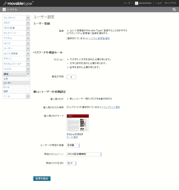 systemusersettings.pngのサムネイル画像