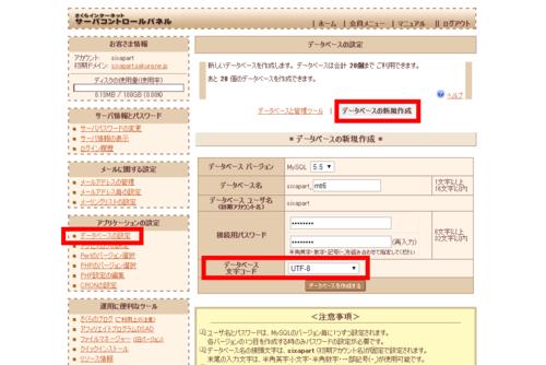 hosting_sakura_05.png