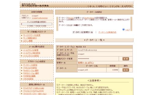 hosting_sakura_06.png