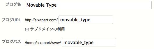 ブログパスとブログURLに相対URLを指定