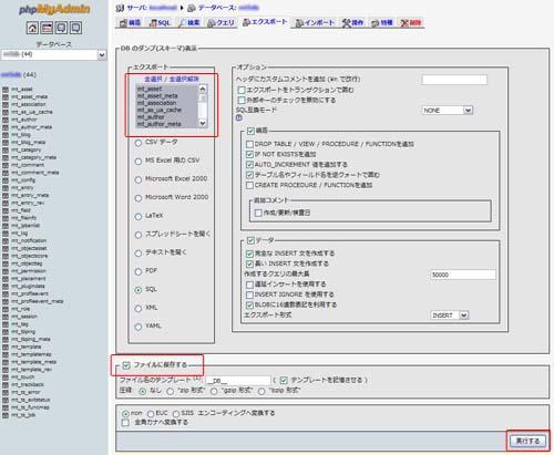 backup_export.jpg