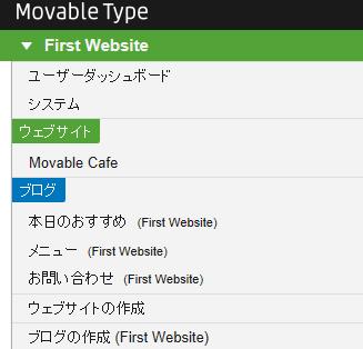 Movable Type の操作方法 ・ナビゲーション