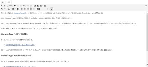 記事のフルスクリーン画面