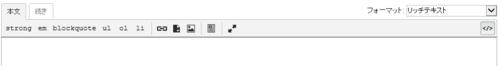 WYSIWYGモード以外の編集画面