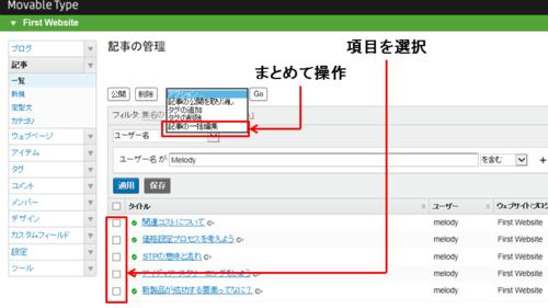 コンテンツやユーザを一覧画面で管理する ・複数選択とアクション