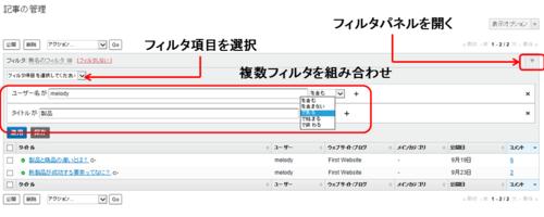 コンテンツやユーザを一覧画面で管理する ・個別の項目でフィルタ1