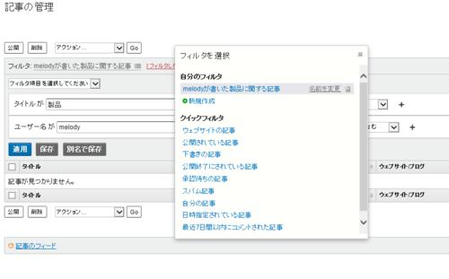 コンテンツやユーザを一覧画面で管理する ・クイックフィルタ1
