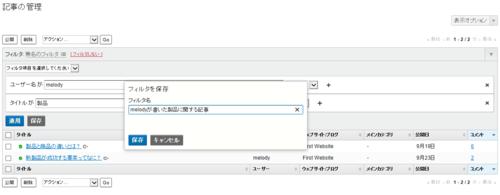 コンテンツやユーザを一覧画面で管理する ・個別の項目でフィルタ2