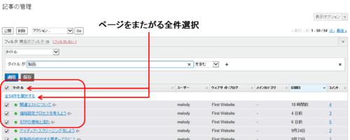 コンテンツやユーザを一覧画面で管理する ・ページをまたがる全件選択