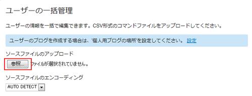 usercsv_05.png
